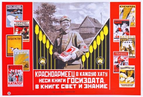 urss_soviet_poster_15